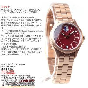 ポイント最大21倍! ワイアード WIRED 進撃の巨人 限定モデル ミカサ 腕時計 レディース AGEK740 セイコー|neel|03