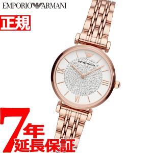 ポイント最大14倍! エンポリオアルマーニ 腕時計 レディース AR11244 EMPORIO ARMANI|neel