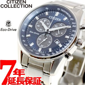 シチズンコレクション エコドライブ ソーラー 腕時計 メンズ クロノグラフ AT2390-58L C...