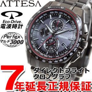 ポイント最大21倍! シチズン アテッサ 限定モデル エコドライブ 電波時計 腕時計 メンズ クロノグラフ AT8145-59E