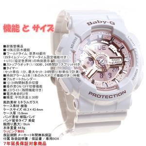 明日25日はポイント最大21倍! カシオ babyg 腕時計 ベビーG Baby-G レディース BA-110-7A1JF|neel|04