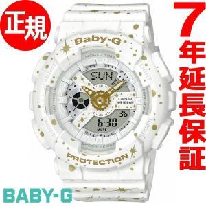 本日ポイント最大16倍! カシオ ベビーG BABY-G 腕時計 レディース BA-110ST-7AJF neel