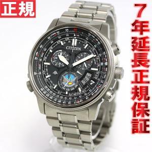 ポイント最大21倍! プロマスター シチズン 電波 ソーラー 腕時計 エコドライブ 電波時計 ブルーインパルス 限定モデル BY0080-65E