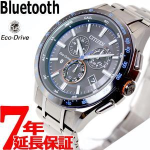 ソフトバンク&プレミアムでポイント最大16倍! シチズン エコドライブ Bluetooth ブルートゥース スマートウォッチ 腕時計 メンズ BZ1034-52E