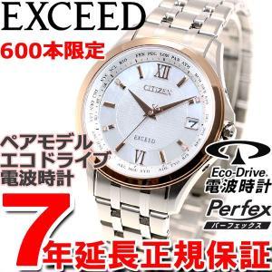ポイント最大21倍! シチズン エクシード 限定モデル エコドライブ 電波時計 腕時計 メンズ ペアウォッチ CB1086-56A