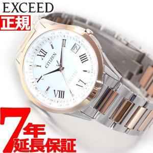 明日0時〜!ポイント最大30倍! シチズン エクシード メンズ エコドライブ 電波時計  「いい夫婦の日」  限定モデル 腕時計 CB1114-61W|neel