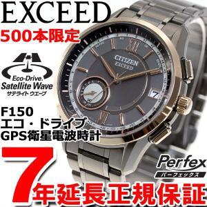ポイント最大21倍! シチズン エクシード エコドライブ GPS電波ソーラー F150 サテライトウェーブ 限定モデル 腕時計 メンズ CC3055-52F