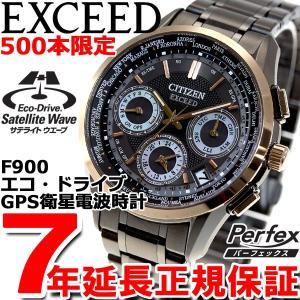 ポイント最大21倍! シチズン エクシード エコドライブ GPS電波ソーラー F900 サテライトウェーブ 限定モデル 腕時計 メンズ CC9055-50F
