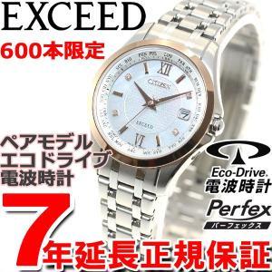 ポイント最大21倍! シチズン エクシード 限定モデル エコドライブ 電波時計 腕時計 レディース ペアウォッチ EC1126-52A