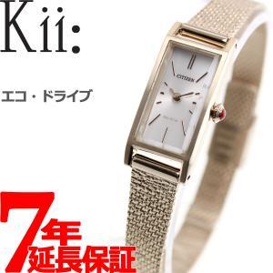 シチズン キー CITIZEN Kii: エコドライブ 腕時計 レディース EG7043-50W|neel