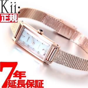 明日0時〜!ポイント最大30倍! シチズン キー CITIZEN Kii: エコドライブ 限定モデル 腕時計 レディース EG7045-54W|neel