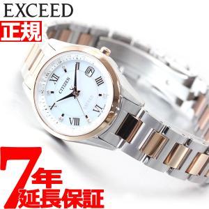 明日0時〜!ポイント最大30倍! シチズン エクシード レディース エコドライブ 電波時計  「いい夫婦の日」  限定モデル 腕時計 ES9374-61W|neel