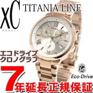 ニールならポイント最大40倍!12/4 23時59分まで! クロスシー シチズン エコドライブ CITIZEN XC 腕時計 レディース FB1332-50A