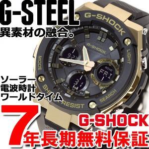 ニールならポイント最大35倍!12/4 23時59分まで! Gショック Gスチール G-SHOCK G-STEEL 電波ソーラー アナデジ 腕時計 メンズ GST-W100G-1AJF ジーショック