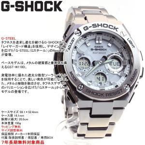 ポイント最大21倍! Gショック Gスチール G-SHOCK G-STEEL 電波ソーラー 腕時計 メンズ 白 ホワイト GST-W110D-7AJF|neel|03