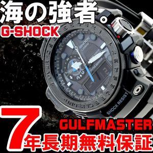 ニールならポイント最大35倍!12/4 23時59分まで! Gショック ガルフマスター G-SHOCK GULFMASTER 電波ソーラー 腕時計 メンズ GWN-1000C-1AJF