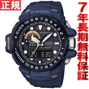 Gショック ガルフマスター G-SHOCK GULFMASTER 電波ソーラー 腕時計 メンズ GWN-1000NV-2AJF カシオ ジーショック