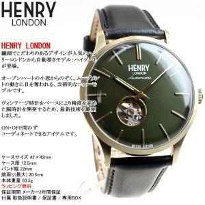 本日限定6%OFFクーポン付! ポイント最大21倍! ヘンリーロンドン 腕時計 メンズ 自動巻き HL42-AS-0282 HENRY LONDON|neel|03