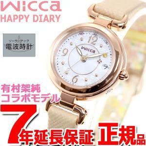 本日ポイント最大21倍! ウィッカ シチズン wicca ソーラーテック 電波時計 腕時計 レディース KL0-669-13|neel