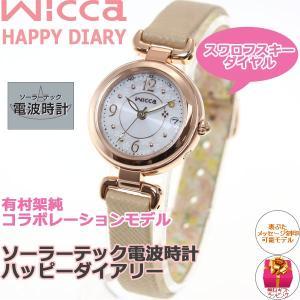 本日ポイント最大21倍! ウィッカ シチズン wicca ソーラーテック 電波時計 腕時計 レディース KL0-669-13|neel|02