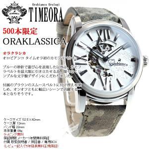 本日ポイント最大21倍! オロビアンコ 腕時計 メンズ 自動巻き カモフラージュ OR-0011-CA Orobianco|neel|03