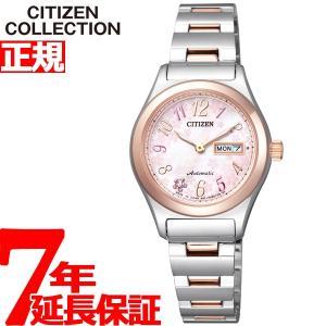 今ならポイント最大26倍! シチズンコレクション 限定モデル 桜川 メカニカル 自動巻き 腕時計 レディース PD7164-84W