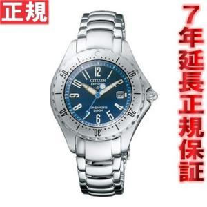 ポイント最大21倍! シチズン腕時計 プロマスター PMA56-2831...