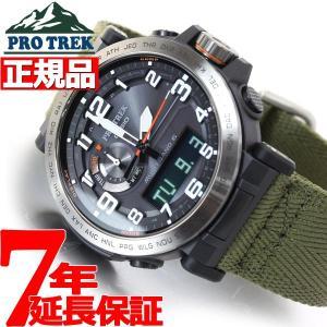プロトレック 電波 ソーラー カシオ CASIO PRO TREK 電波時計 腕時計 メンズ タフソ...