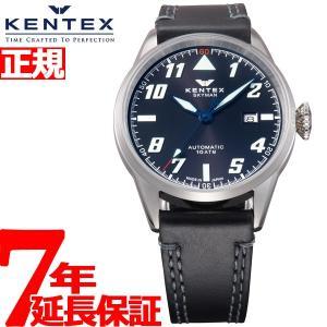 今だけ!ポイント最大30倍! ケンテックス スカイマン 腕時計 メンズ 自動巻き S688X-15 KENTEX|neel