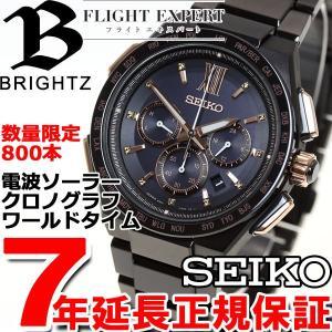 本日ポイント最大21倍! セイコー ブライツ 限定モデル ソーラー電波 クロノグラフ SAGA214 腕時計 メンズ SEIKO|neel