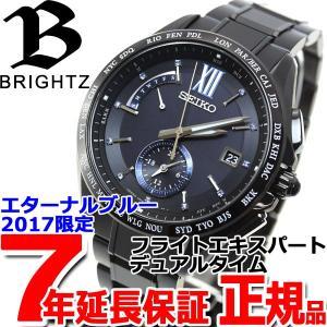 本日ポイント最大21倍! セイコー ブライツ 限定モデル 電波 ソーラー 腕時計 メンズ SAGA249|neel