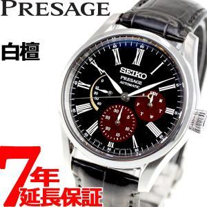 ポイント最大21倍! セイコー プレザージュ 自動巻き メカニカル コアショップ専用 流通限定モデル 腕時計 メンズ SARW045 neel