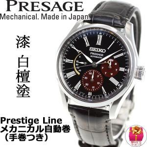 ポイント最大21倍! セイコー プレザージュ 自動巻き メカニカル コアショップ専用 流通限定モデル 腕時計 メンズ SARW045 neel 02