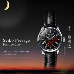 ポイント最大21倍! セイコー プレザージュ 自動巻き メカニカル コアショップ専用 流通限定モデル 腕時計 メンズ SARW045 neel 03
