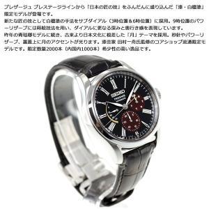 ポイント最大21倍! セイコー プレザージュ 自動巻き メカニカル コアショップ専用 流通限定モデル 腕時計 メンズ SARW045 neel 04