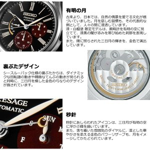 ポイント最大21倍! セイコー プレザージュ 自動巻き メカニカル コアショップ専用 流通限定モデル 腕時計 メンズ SARW045 neel 05
