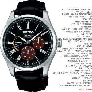 ポイント最大21倍! セイコー プレザージュ 自動巻き メカニカル コアショップ専用 流通限定モデル 腕時計 メンズ SARW045 neel 08