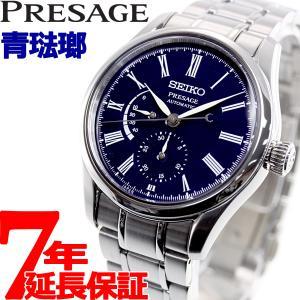 ポイント最大21倍! セイコー プレザージュ 自動巻き メカニカル 琺瑯 ほうろう 流通限定モデル 腕時計 メンズ SARW047|neel