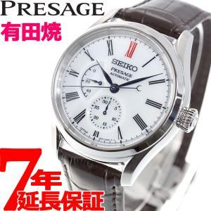 今だけ!ポイント最大30倍! セイコー プレザージュ 自動巻き メカニカル 有田焼ダイヤル 流通限定モデル 腕時計 メンズ SARW049|neel