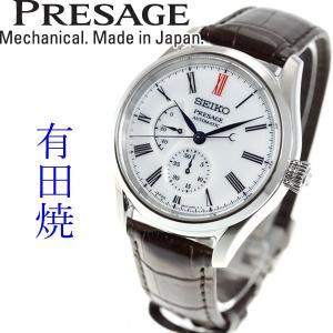 今だけ!ポイント最大30倍! セイコー プレザージュ 自動巻き メカニカル 有田焼ダイヤル 流通限定モデル 腕時計 メンズ SARW049|neel|02
