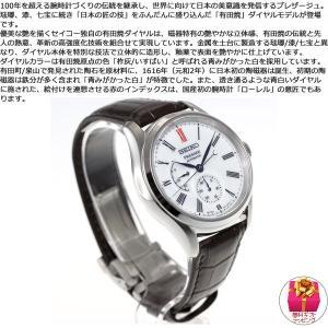 今だけ!ポイント最大30倍! セイコー プレザージュ 自動巻き メカニカル 有田焼ダイヤル 流通限定モデル 腕時計 メンズ SARW049|neel|03