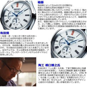 今だけ!ポイント最大30倍! セイコー プレザージュ 自動巻き メカニカル 有田焼ダイヤル 流通限定モデル 腕時計 メンズ SARW049|neel|04