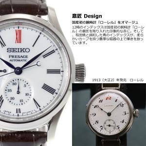 今だけ!ポイント最大30倍! セイコー プレザージュ 自動巻き メカニカル 有田焼ダイヤル 流通限定モデル 腕時計 メンズ SARW049|neel|06