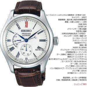 今だけ!ポイント最大30倍! セイコー プレザージュ 自動巻き メカニカル 有田焼ダイヤル 流通限定モデル 腕時計 メンズ SARW049|neel|08