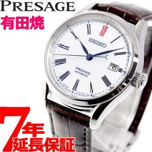 ポイント最大21倍! セイコー プレザージュ 自動巻き メカニカル 有田焼ダイヤル 流通限定モデル 腕時計 メンズ SARX061|neel