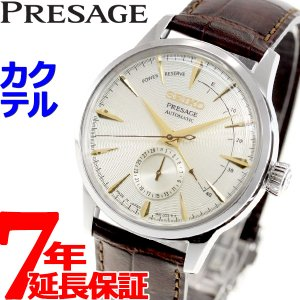 ポイント最大21倍! セイコー プレザージュ 自動巻き メカニカル 腕時計 メンズ カクテル SARY107 SEIKO|neel
