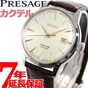 ポイント最大21倍! セイコー プレザージュ 自動巻き メカニカル 流通限定モデル 腕時計 メンズ カクテル SARY109 SEIKO|neel