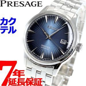 ポイント最大21倍! セイコー プレザージュ 自動巻き メカニカル 腕時計 メンズ カクテル SARY123 SEIKO neel