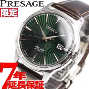 ポイント最大21倍! セイコー プレザージュ 自動巻き メカニカル 腕時計 メンズ カクテル SARY133 SEIKO|neel