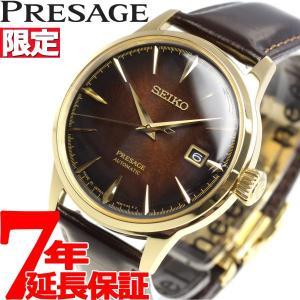 ポイント最大21倍! セイコー プレザージュ 自動巻き メカニカル 2019 限定モデル 腕時計 メンズ カクテル SARY134 SEIKO|neel